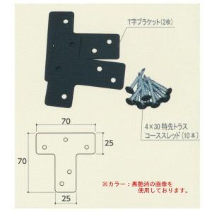 シロクマ 2×4 T字ブラケット XBP-353