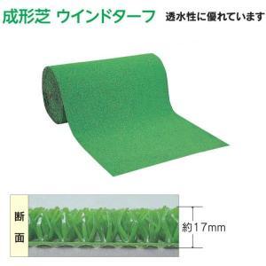 ワタナベ 人工芝 FT-170 成型芝 幅92cm パイル約17mm 10m長乱 ロール販売|interiortool