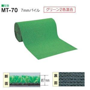 ワタナベ 人工芝 濃淡2色パイル MT-70 幅182cm パイル約7mm 20m長乱 ロール販売|interiortool