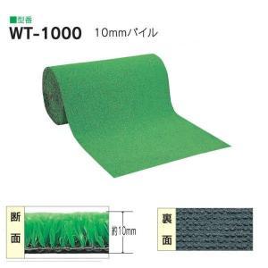 ワタナベ 人工芝 WT-1000 幅91cm パイル約10mm 20m長乱 ロール販売|interiortool