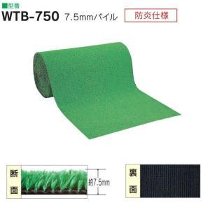 ワタナベ 人工芝 防炎仕様 WTB-750 幅91cm パイル約7.5mm 20m長乱 ロール販売|interiortool