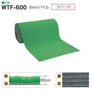 ワタナベ 人工芝 WTF-600 裏ラバー付き 幅45cm パイル約6mm 25m長乱 ロール販売|interiortool