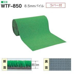 ワタナベ 人工芝 WTF-850 裏ラバー付き 幅45cm パイル約8.5mm 20m長乱 ロール販売|interiortool