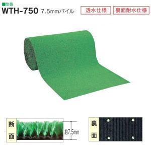 ワタナベ 人工芝 透水仕様 WTH-750 幅91cm パイル約7.5mm 20m長乱 ロール販売|interiortool