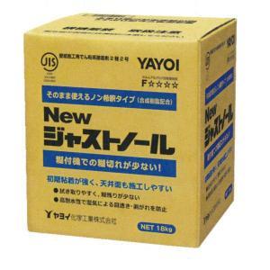 ヤヨイ化学 ノン希釈 原液使用 壁紙接着剤 Newジャストノール 18kg interiortool