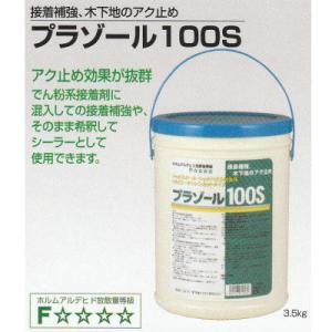 ヤヨイ化学 プラゾール100S 3.5kg interiortool