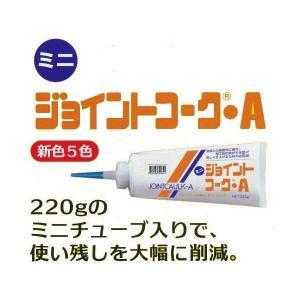 ヤヨイ化学 ミニ ジョイントコークA 220g ブラウン 230-324 1本|interiortool