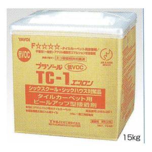 ヤヨイ化学 タイルカーペット用接着剤 プラゾール TC−1 エコロン 15kg 283-251