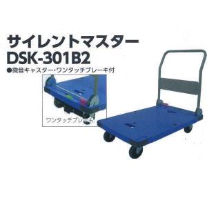 サイレントマスター 台車 DSK-301B2|interiortool