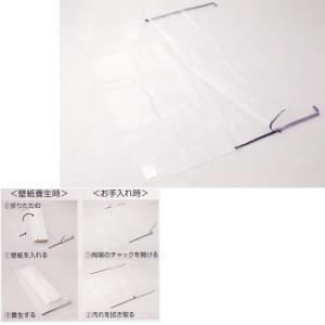 ヤヨイ化学 カンガルーママクリア 壁紙の養生袋 巾1220×奥行1000mm 1枚 316-534|interiortool
