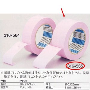 日東電工 NO.395N 巾50mm×長50m さくら養生テープ 1巻 316-565 interiortool