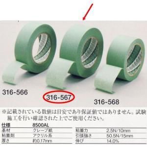 カモイ クレープテープ NO.8500AL 巾50mm×長50m 1巻 316-567|interiortool