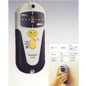 パナソニック 壁うらセンサー EZ3802 1つ 320-824
