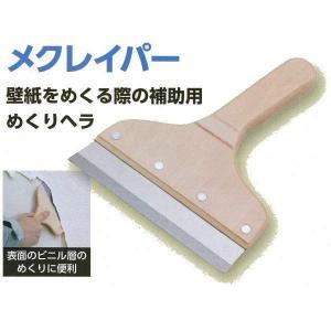 ヤヨイ化学 壁紙めくり補助工具 メクレイパー 5寸 先端巾約146mm 330-160|interiortool