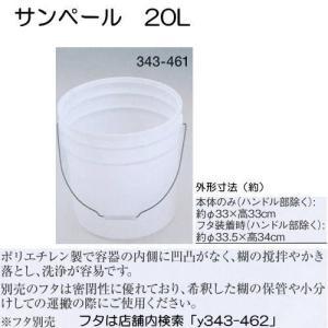 サンペール 20L(フタ別売) 343-461|interiortool