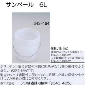 サンペール 6L(フタ別売) 343-464|interiortool