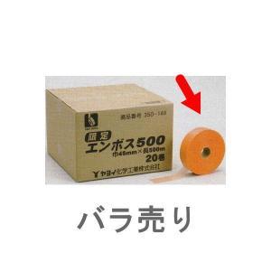ヤヨイ化学 限定エンボス500 巾45mm×長500m 1巻 350-148|interiortool