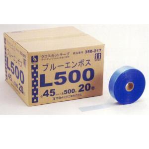 ヤヨイ化学 ブルーエンボスL500 巾45mm×長500m 5巻 350-217|interiortool
