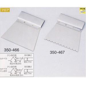 接着剤のコテ カナベラ クシ目大 刃巾150ミリ 1つ 350-467|interiortool