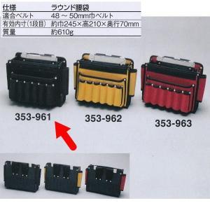 ヤヨイ化学 ラウンド腰袋 巾270×高240×奥行85mm ブラック 353-961の商品画像 ナビ