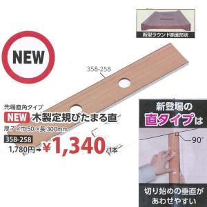 ヤヨイ化学 木製定規 ぴたまる直 巾50×長300×厚7mm 358-258 interiortool