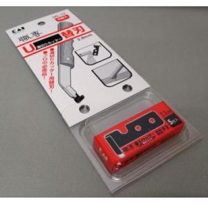 貝印 職専 Uカッター用の替刃 UC-13 2.8mm 5枚入|interiortool