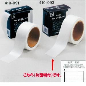 ヤヨイ 和紙テープ 片面糊付 巾50mm×長60m 1巻 410-093|interiortool