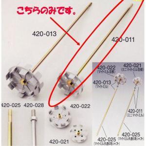 攪拌機用 420-011 ミニマイトミル 1つ 420-011 interiortool