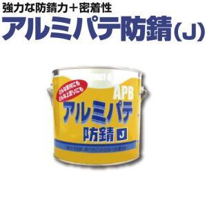 染めQテクノロジー (旧テロソン) アルミパテ 防錆(J) 4kg|interiortool