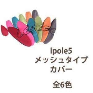 ipole5 アイポールファイブ メッシュタイプ カバー 全6色 interiortool