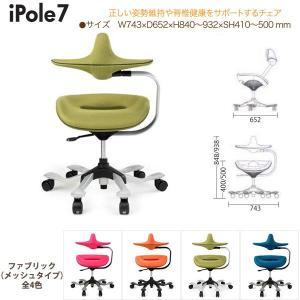 ipole7 アイポールセブン OAチェア メッシュタイプ 正しい姿勢維持や脊髄健康をサポートするドラマで話題の椅子 開墾設置費サービス 代引き不可 interiortool