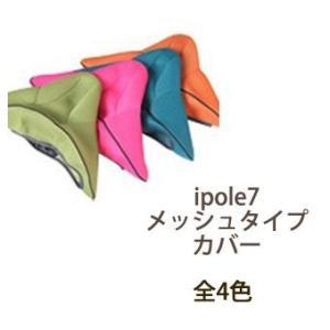 ipole7 アイポールセブン メッシュタイプ カバー 全4色 interiortool
