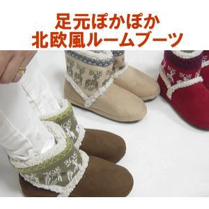 あったかスリッパ ブーツ 婦人ボアブーツ室内履き トナカイ柄 interiorzakka