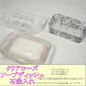 ソープディッシュ 石鹸入れ クリアローズ|interiorzakka