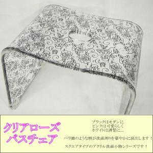 バスチェア お風呂椅子 クリアローズ|interiorzakka