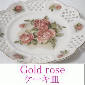 ゴールドローズ ケーキ皿|interiorzakka