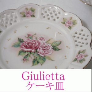 ジュリエッタ ケーキ皿|interiorzakka