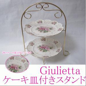 ジュリエッタ ケーキ皿付きスタンド アフタヌーンティーセット|interiorzakka