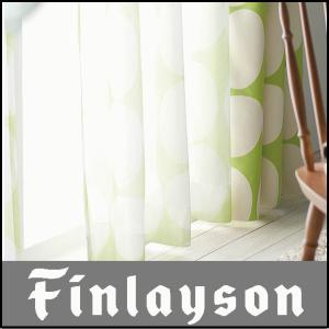 フィンレイソン ポップレース 1.5倍ひだ 幅101〜200cm 丈181〜205cm
