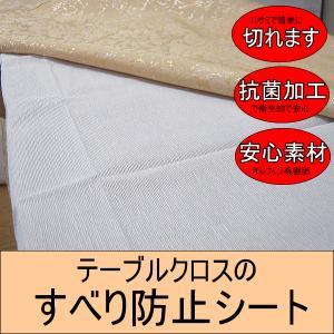 テーブルクロスのすべり防止シー トテーブルクロス 滑り止め サイズ約75×120cm|interiorzakka