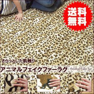 ラグ フェイクファー  ホットカーペットカバー 床暖対応サイズ 130×185cm interiorzakka
