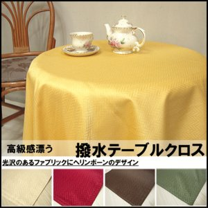 テーブルクロス 北欧 撥水 約150円形cm(直径約150cm円形) ジャガード織 ヘリンボーン|interiorzakka