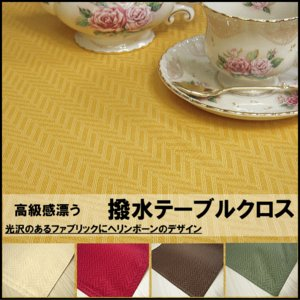 テーブルクロス 北欧 撥水 約120x170cm(長方形4人掛け)ジャガード織 ヘリンボーン|interiorzakka