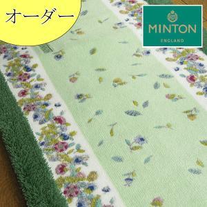 MINTON ミントン ハドンライン キッチンマット オーダーサイズ 幅50×260〜300cm 送料無料|interiorzakka