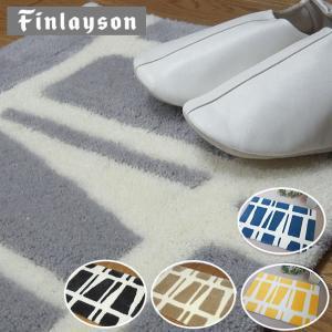 フィンレイソン玄関マット コロナ 45×70cm|interiorzakka