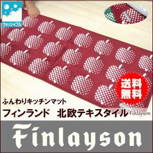 フィンレイソン キッチンマット 北欧リンゴ OPTINEN OMENA オプティネンオメナ50×120cm|interiorzakka