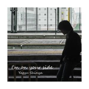 I'm on your side/柳生伸也|intermezzo-ltd