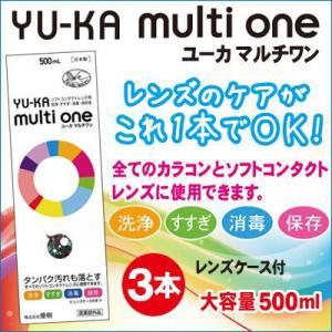 YU-KA multi one ユーカ マルチワン 500ml 3本(洗浄・保存液)