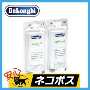 DeLonghi デロンギ コーヒーマシン用 除石灰剤 100ml×2 箱なし ネコポス配送(ポスト...