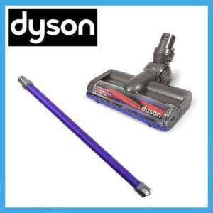 ダイソン Dyson Carbon fibre motorised floor tool ダイソン純正 カーボンファイバー搭載モーターヘッド + DC58 DC59 DC61 DC62ロングパイプ セット